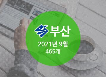 [부산] 신설법인 (2021년 9월)