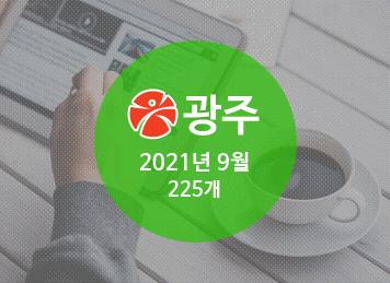 [광주] 신설법인 (2021년 9월)