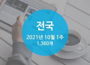 [전국] 신설법인 (2021년 10월 1주)