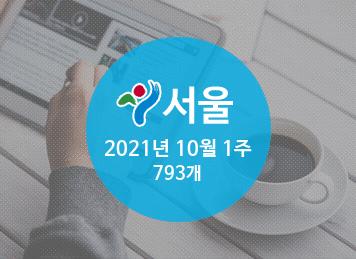 [서울] 신설법인 (2021년 10월 1주)