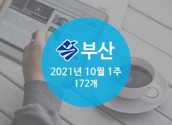 [부산] 신설법인 (2021년 10월 1주)