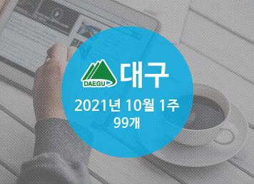 [대구] 신설법인 (2021년 10월 1주)