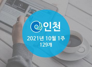 [인천] 신설법인 (2021년 10월 1주)