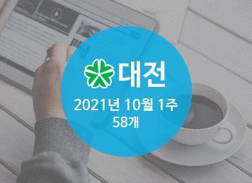 [대전] 신설법인 (2021년 10월 1주)