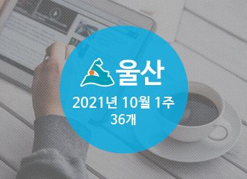 [울산] 신설법인 (2021년 10월 1주)