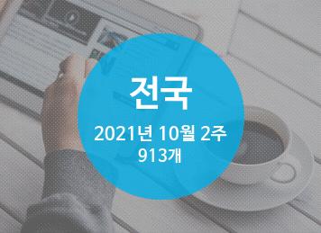 [전국] 신설법인 (2021년 10월 2주)
