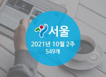 [서울] 신설법인 (2021년 10월 2주)