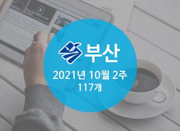 [부산] 신설법인 (2021년 10월 2주)