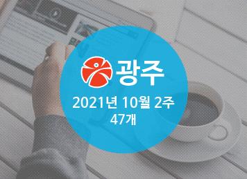 [광주] 신설법인 (2021년 10월 2주)