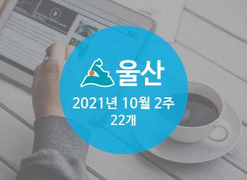 [울산] 신설법인 (2021년 10월 2주)